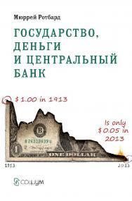 Государство, деньги и центральный банк / пер. с англ. и фр. — 2-е изд., эл. ISBN 978-5-91603-684-8