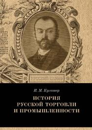 История русской торговли и промышленности / — 2-е изд., эл. ISBN 978-5-91603-688-6_int