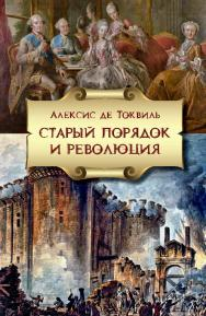 Старый порядок и Революция / пер. с фр. — 8-е изд., эл. ISBN 978-5-91603-705-0_int