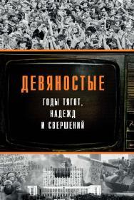 Девяностые — годы тягот, надежд и свершений. — 2-е изд., эл. ISBN 978-5-91603-714-2_int