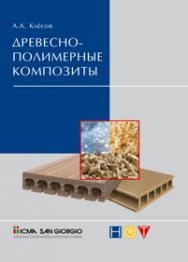 Древесно-полимерные композиты ISBN 978-5-91703-017-3