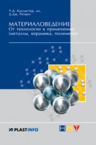 Материаловедение: от технологии к применению (металлы, керамика, полимеры) ISBN 978-5-91703-022-7