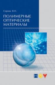 Полимерные оптические материалы ISBN 978-5-91703-023-4