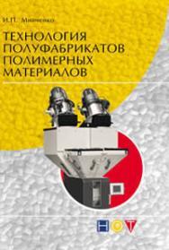 Технология полуфабрикатов полимерных материалов ISBN 978-5-91703-031-9