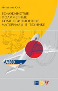 Волокнистые полимерные композиционные материалы в технике ISBN 978-5-91703-037-1
