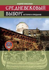 Средневековый Выборг. История и предание ISBN 978-5-91882-030-8