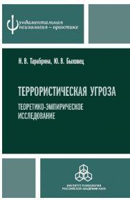 Террористическая угроза: теоретико-эмпирическое исследование ISBN 978-5-9270-0283-2