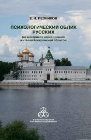 Психологический облик русских (на материале исследования жителей Костромской области) ISBN 978-5-9270-0285-6