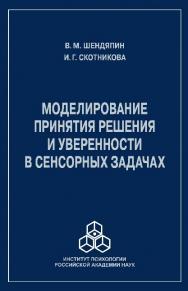 Моделирование принятия решения и уверенности в сенсорных задачах ISBN 978-5-9270-0311-2