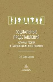 Социальные представления: История, теория и эмпирические исследования ISBN 978-5-9270-0314-3