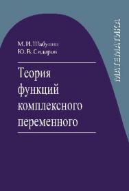 Теория функций комплексного переменного ISBN 978-5-93208-209-6