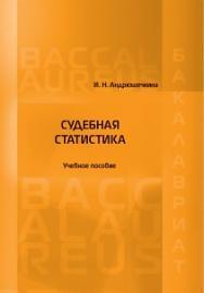 Судебная статистика: Учебное пособие ISBN 978-5-93916-487-0