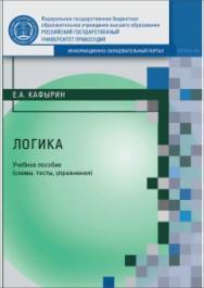 Логика. учебное пособие (схемы, тесты, упражнения) ISBN 978-5-93916-504-4