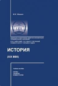 История (XIX век): Учебное пособие (схемы, таблицы, комментарии) ISBN 978-5-93916-543-3