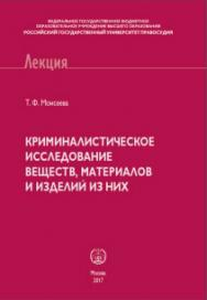 Криминалистическое исследование веществ, материалов и изделий из них: Курс лекций ISBN 978-5-93916-571-6