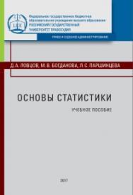 Основы статистики: Учеб. пособие / ISBN 978-5-93916-576-1