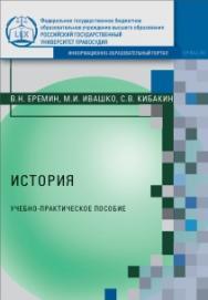 История: Учебно-практическое пособие ISBN 978-5-93916-611-9