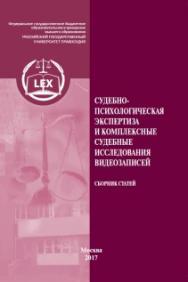 Судебно-психологическая экспертиза и комплексные судебные исследования видеозаписей: Сб. научных статей ISBN 978-5-93916-630-0