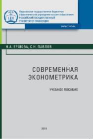 Современная эконометрика: Учебное пособие ISBN 978-5-93916-650-8