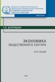 Экономика общественного сектора: Конспект лекций ISBN 978-5-93916-651-5