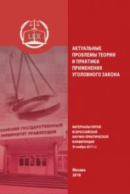 Актуальные проблемы теории и практики применения уголовного закона: Сборник материалов Пятой Всероссийской научно-практической конференции ISBN 978-5-93916-656-0