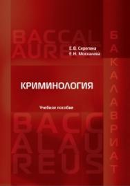 Криминология: Учебное пособие ISBN 978-5-93916-673-7