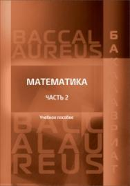 Математика: Учебное пособие. Ч. 2 ISBN 978-5-93916-687-4