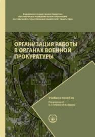 Организация работы в органах военной прокуратуры: Учебное пособие ISBN 978-5-93916-689-8