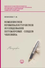 Комплексное криминалистическое исследование потожировых следов человека: Монография ISBN 978-5-93916-698-0