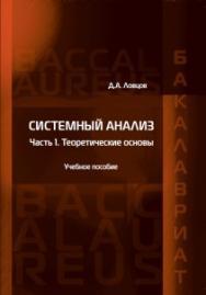 Системный анализ. Часть 1: Теоретические основы: Учебное пособие ISBN 978-5-93916-701-7