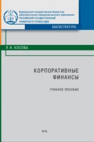 Корпоративные финансы: Учебное пособие ISBN 978-5-93916-705-5