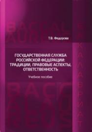 Государственная служба Российской Федерации: традиции, правовые аспекты, ответственность: Учебное пособие ISBN 978-5-93916-717-8