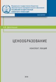 Ценообразование: Конспект лекций ISBN 978-5-93916-721-5
