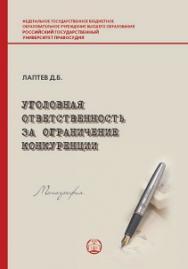 Уголовная ответственность за ограничение конкуренции: Монография ISBN 978-5-93916-726-0