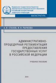 Административно-процедурная регламентация предоставления государственных услуг в Российской Федерации: Учебное пособие ISBN 978-5-93916-732-1