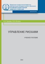 Управление рисками: Учебное пособие ISBN 978-5-93916-733-8