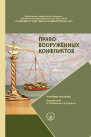 Право вооружённых конфликтов: Учебное пособие ISBN 978-5-93916-735-2