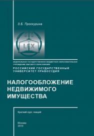 Налогообложение недвижимого имущества: Учебное пособие ISBN 978-5-93916-745-1
