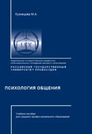 Психология общения: Учебное пособие для СПО ISBN 978-5-93916-811-3