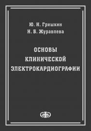 Основы клинической электрокардиографии ISBN 978-5-93929-172-9