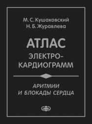 Аритмии и блокады сердца : атлас электрокардиограмм. — 4-е изд., перераб. и доп. ISBN 978-5-93929-193-4