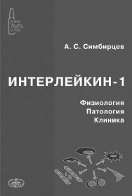 Интерлейкин-1. Физиология. Патология. Клиника ISBN 978-5-93929-200-9