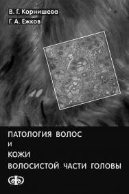 Патология волос и кожи волосистой части головы ISBN 978-5-93929-222-1