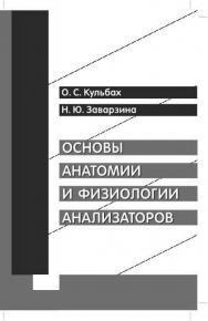 Основы анатомии и физиологии анализаторов : Учебное пособие для студентов ISBN 978-5-93929-232-0