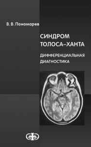 Синдром Толоса-Ханта. Дифференциальная диагностика (случаи из практики): Руководство для врачей ISBN 978-5-93929-269-6