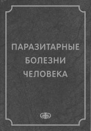 Паразитарные болезни человека (протозоозы и гельминтозы) . — 3-е изд., испр. и доп. ISBN 978-5-93929-270-2