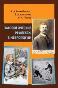 Патологические рефлексы в неврологии ISBN 978-5-93929-275-7