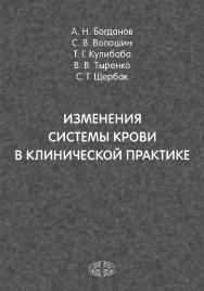 Изменения системы крови в клинической практике ISBN 978-5-93929-277-1