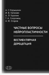 Вестибулярная дерецепция ISBN 978-5-93929-278-8
