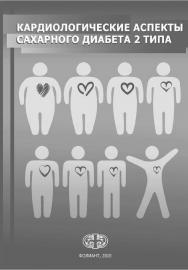 Кардиологические аспекты сахарного диабета 2 типа ISBN 978-5-93929-291-7